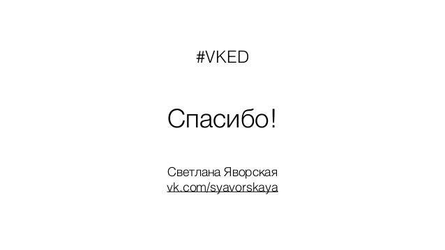 #VKED  Спасибо!  Светлана Яворская  vk.com/syavorskaya