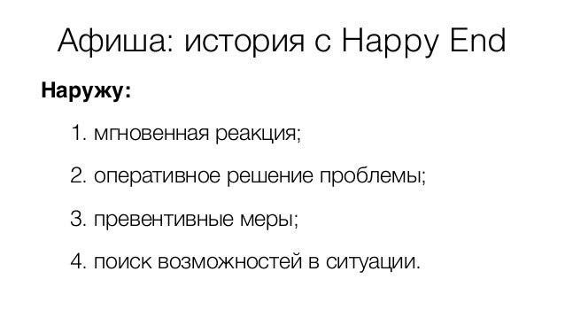 Афиша: история с Happy End  Наружу:  1. мгновенная реакция;  2. оперативное решение проблемы;  3. превентивные меры;  4. п...