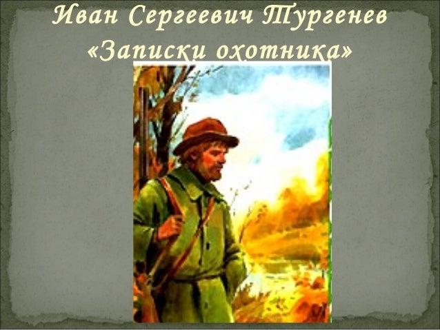Иван Сергеевич Тургенев  «Записки охотника»