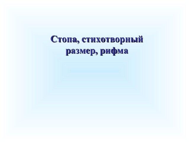 ССттооппаа,, ссттииххооттввооррнныыйй  ррааззммеерр,, ррииффммаа