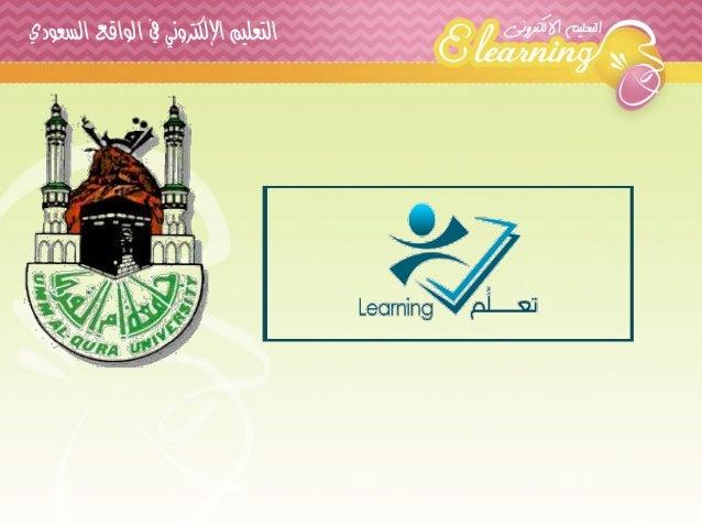 التعليم الإلكتروني في الواقع السعودي