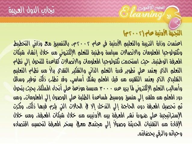 التجربة الأردنية عام ) 2002 م(  اعتمدت وزارة التربية والتعليم الأردنية فى عام 2002 م، بالتنسيق مع وزارتي التخطيط  وتكنولوج...