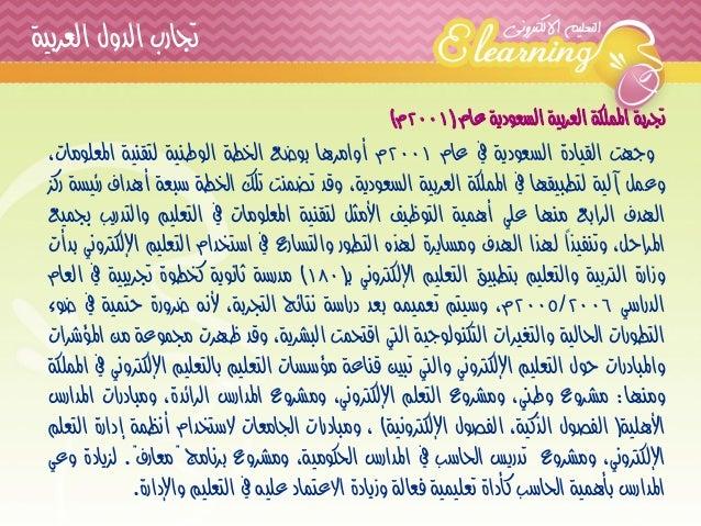 تجربة المملكة العربية السعودية عام ) 2001 م(  وجهت القيادة السعودية في عام 2001 م أوامرها بوضع الخطة الوطنية لتقنية المعلو...