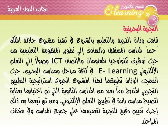 """التجربة البحرينية  قامت وزارة التربية والتعليم بالشروع في تنفيذ مشروع جلالة الملك  """"حمد"""" لمدارس المستقبل والهادف إلي تطوير..."""