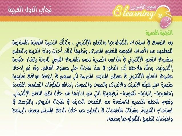 التجربة المصرية  يعد التوسع في استخدام التكنولوجيا والتعلم الإلكتروني ، وكذلك التنمية المهنية المستديمة  للمعلمين من الأهد...