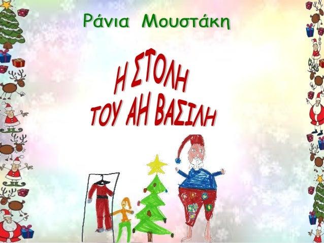Παραμονή Πρωτοχρονιάς  κι όπως κάθε μια χρονιά-  ο Αη-Βασίλης μοίρασε  τα δώρα στα παιδιά!  Μέσα από την καμινάδα  γλίστρη...