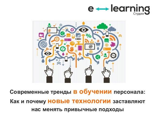 Современные тренды в обучении персонала: Как и почему новые технологии заставляютнас менять привычные подходы