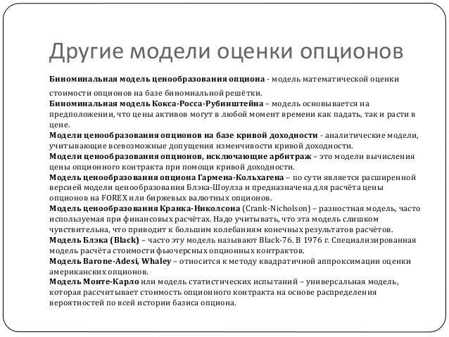 Форекс модель кокса-росса-рубинштейна фтс россии