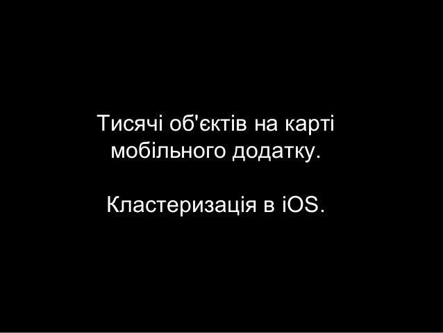Тисячі об'єктів на карті  мобільного додатку.  Кластеризація в iOS.
