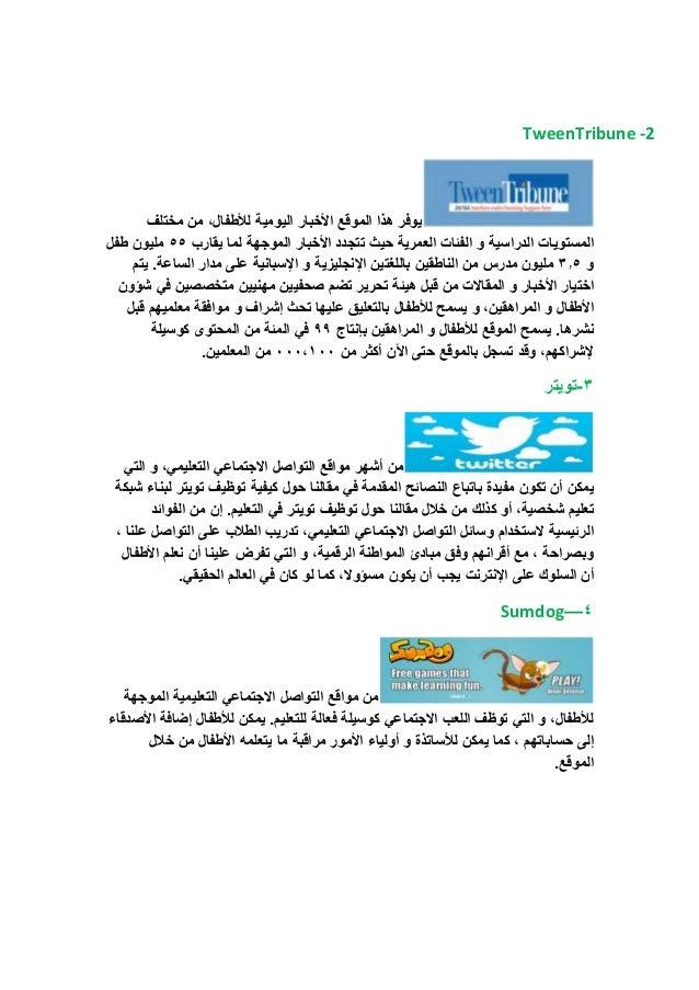 TweenTribune -2  يوفر هذا الموقع الأخبار اليومية للأطفال، من مختلف  المستويات الدراسية و الفئات العمرية حيث تتجدد الأخبار ...