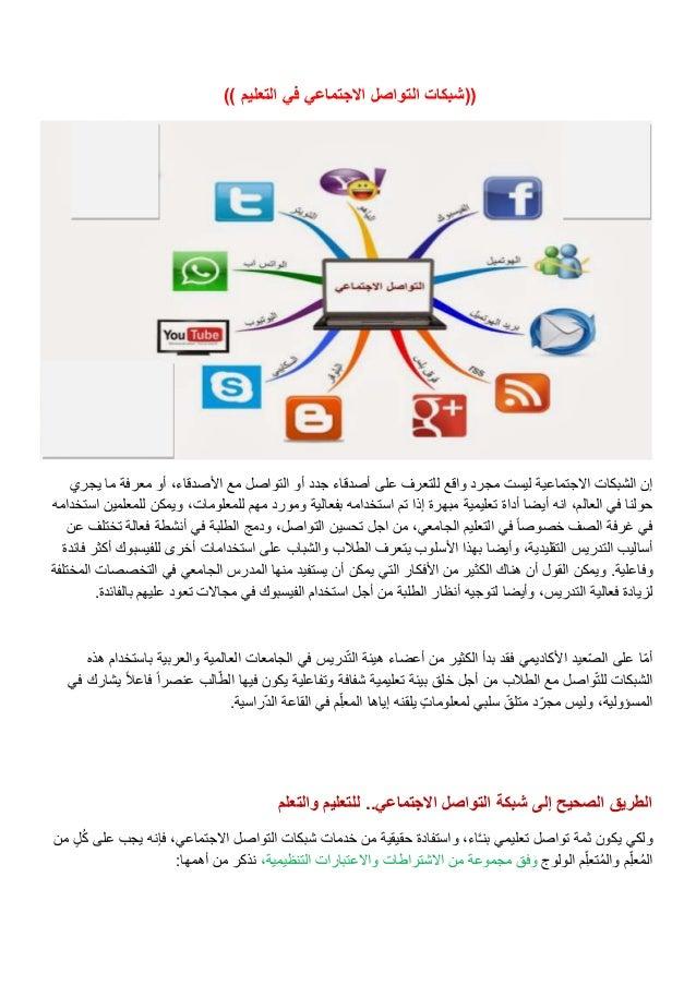))شبكات التواصل الاجتماعي في التعليم ((  إن الشبكات الاجتماعية ليست مجرد واقع للتعرف على أصدقاء جدد أو التواصل مع الأصدقاء...