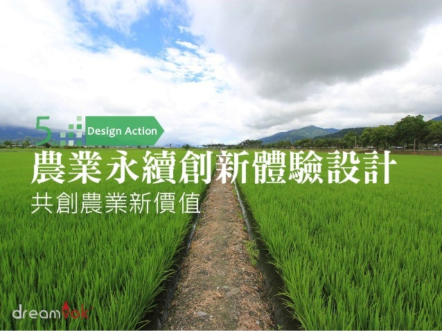 農業永續創新體驗設計  共創,業新價t