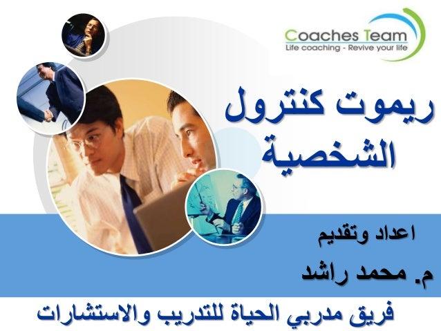 ريموت كنترول  الشخصية  اعداد وتقديم  م. محمد راشد  فريق مدربي الحياة للتدريب والاستشارات  LOGO