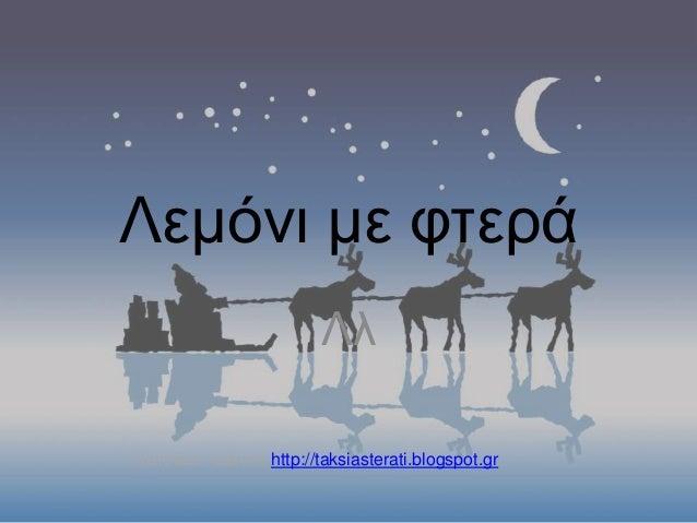 Λεμόνι με φτερά Λλ Χατσίκου Ιωάννα http://taksiasterati.blogspot.gr