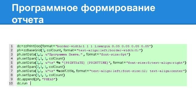 Python&Printer / Андрей Пучко / penta.by