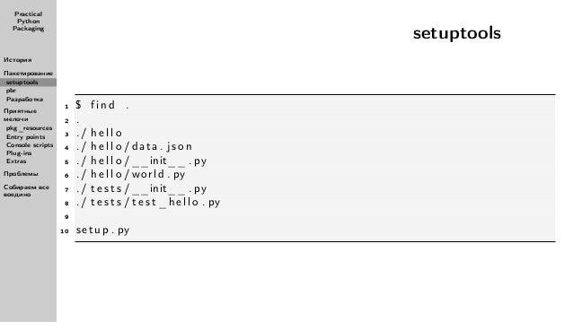 Practical Python Packaging История Пакетирование setuptools pbr Разработка Приятные мелочи pkg_resources Entry points Cons...
