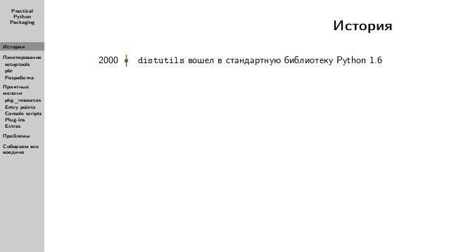 Practical Python Packaging / Стас Рудаков / Web Developer Wargaming Slide 3