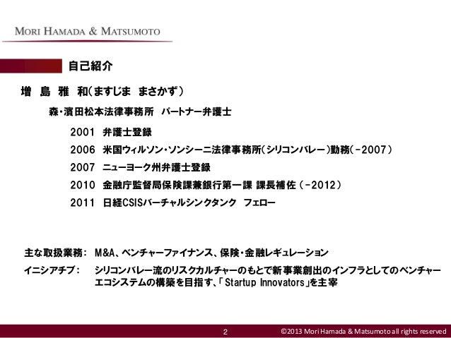 アントレプレナー研究会 Slide 2
