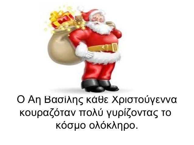 Ο Αη Βασίλης κάθε Χριστούγεννα κουραζόταν πολύ γυρίζοντας το κόσμο ολόκληρο.
