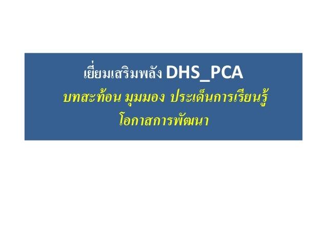 เยี่ยมเสริมพลัง DHS_PCA บทสะท้อน มุมมอง ประเด็นการเรียนรู้ โอกาสการพัฒนา
