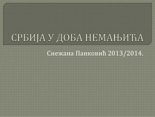 Снежана Панковић 2013/2014.