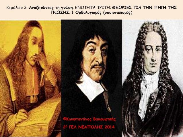 Κεφάλαιο 3: Αναζητώντας τη γνώση. ENOTHTA ΤΡΙΤΗ: ΘΕΩΡΙΕΣ ΓΙΑ ΤΗΝ ΠΗΓΗ ΤΗΣ  ΓΝΩΣΗΣ. 1. Ορθολογισμός (ρασιοναλισμός)  ©Κωνστ...