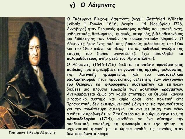 γ) O Λάιμπνιτς  Ο Γκότφριντ Βίλχελμ Λάιμπνιτς (γερμ.: Gottfried Wilhelm  Leibniz 1 Ιουλίου 1646, Λειψία - 14 Νοεμβρίου 171...