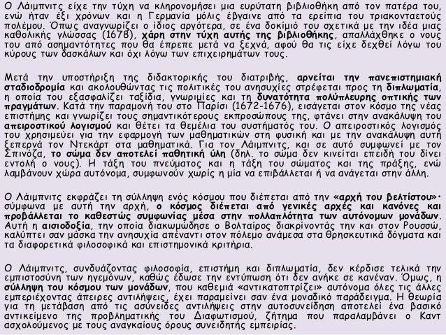 Ο Λάιμπνιτς είχε την τύχη να κληρονομήσει μια ευρύτατη βιβλιοθήκη από τον πατέρα του,  ενώ ήταν έξι χρόνων και η Γερμανία ...