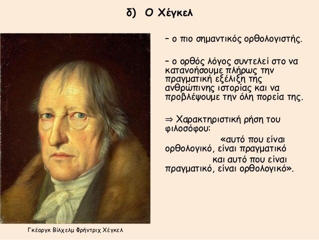 δ) Ο Χέγκελ  – ο πιο σημαντικός ορθολογιστής.  – ο ορθός λόγος συντελεί στο να  κατανοήσουμε πλήρως την  πραγματική εξέλιξ...