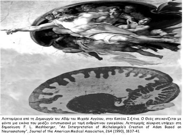 Λεπτομέρεια από τη Δημιουργία του Αδάμ του Μιχαήλ Αγγέλου, στην Καπέλα Σιξτίνα. Ο Θεός απεικονίζεται με  φόντο μια εικόνα ...