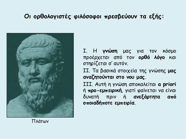 Οι ορθολογιστές φιλόσοφοι πρεσβεύουν τα εξής:  Ι. Η γνώση μας για τον κόσμο  προέρχεται από τον ορθό λόγο και  στηρίζεται ...