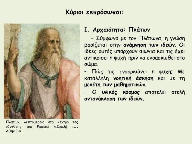 Κύριοι εκπρόσωποι:  Ι. Aρχαιότητα: Πλάτων  – Σύμφωνα με τον Πλάτωνα, η γνώση  βασίζεται στην ανάμνηση των ιδεών. Οι  ιδέες...