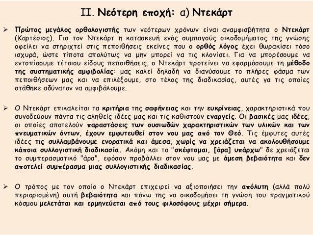 ΙΙ. Νεότερη εποχή: α) Ντεκάρτ   Πρώτος μεγάλος ορθολογιστής των νεότερων χρόνων είναι αναμφισβήτητα ο Ντεκάρτ  (Καρτέσιος...