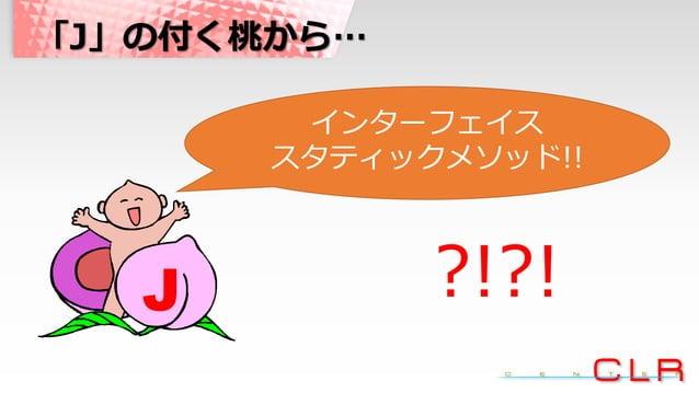 「J」の付く桃から…  J  インターフェイス  スタティックメソッド!!  ?!?!