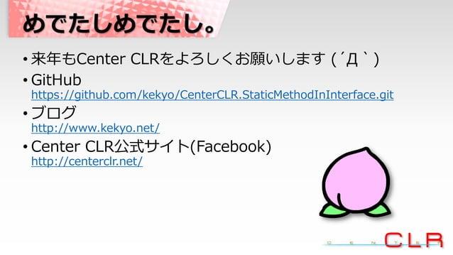 めでたしめでたし。  •来年もCenter CLRをよろしくお願いします(´Д`)  •GitHub https://github.com/kekyo/CenterCLR.StaticMethodInInterface.git  •ブログ ht...