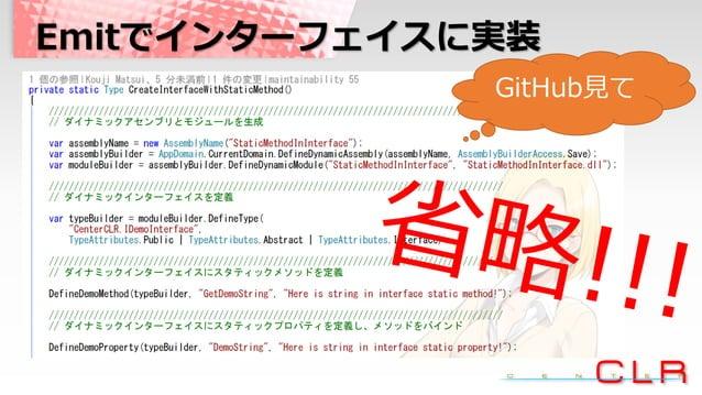 Emitでインターフェイスに実装  GitHub見て