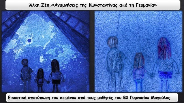 Άλκη Ζέη,«Αναμνήσεις της Κωνσταντίνας από τη Γερμανία»  Εικαστική αποτύπωση του κειμένου από τους μαθητές του Β2 Γυμνασίου...
