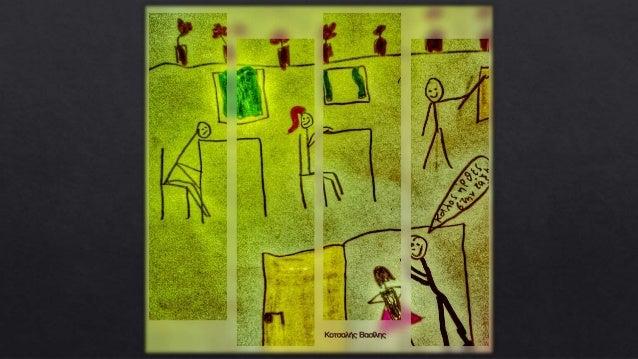 """Εικαστική αποτύπωση του κειμένου """"Αναμνήσεις της Κωνσταντίνας από τη Γερμανία"""" από τους μαθητές του Β2 Γυμνασίου Μαγούλας."""