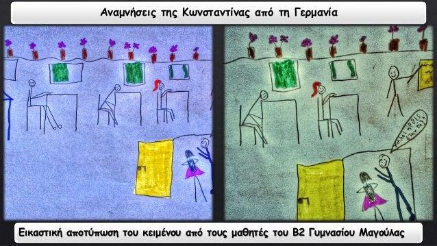 Αναμνήσεις της Κωνσταντίνας από τη Γερμανία  Εικαστική αποτύπωση του κειμένου από τους μαθητές του Β2 Γυμνασίου Μαγούλας