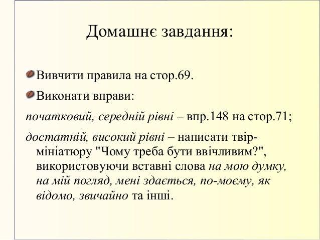 Домашнє завдання:  Вивчити правила на стор.69.  Виконати вправи:  початковий, середній рівні – впр.148 на стор.71;  достат...