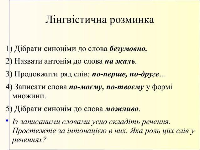 Лінгвістична розминка  1) Дібрати синоніми до слова безумовно.  2) Назвати антонім до слова на жаль.  3) Продовжити ряд сл...