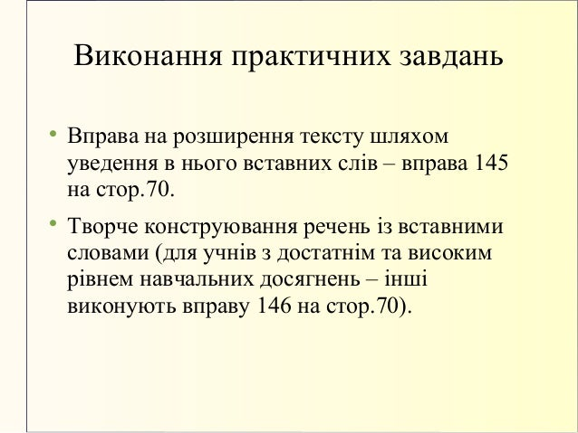 Виконання практичних завдань   Вправа на розширення тексту шляхом  уведення в нього вставних слів – вправа 145  на стор.7...