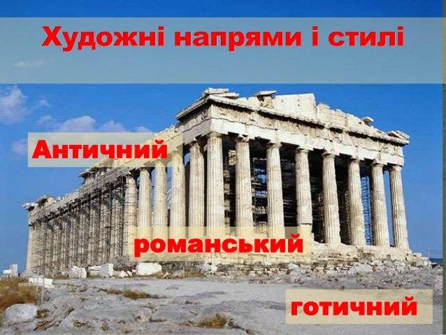 Античний  романський  готичний
