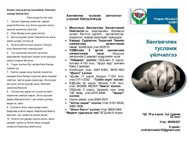 Монголын Хөнгөвчлөх Эмчилгээний Нийгэмлэг нь мэргэжлийн боловсон хүчинг бэлтгэх сургалт, сурталчилгаа, мэдээлэл, гадаад ...