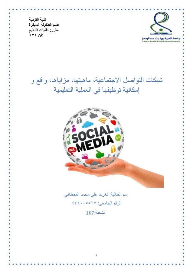تحميل كتاب مواقع التواصل الاجتماعي pdf