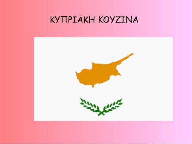 ΚΥΠΡΙΑΚΗ ΚΟΥΖΙΝΑ
