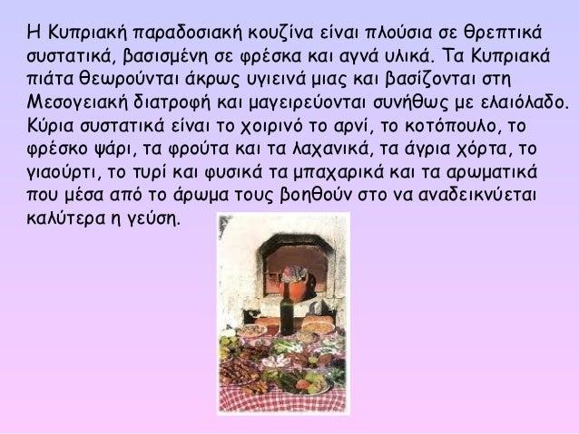 κυπριακη κουζινα Slide 2