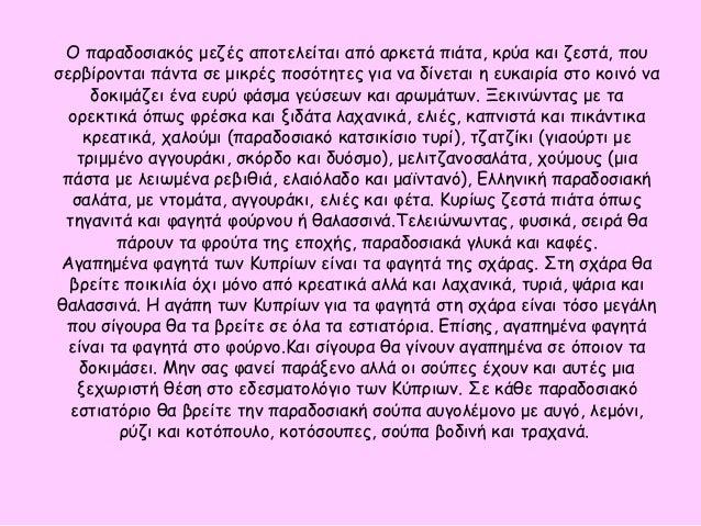 κυπριακη κουζινα Slide 3