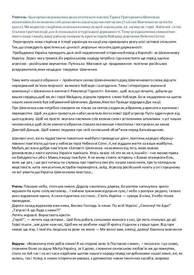 Учитель: Цьогорічне відзначення двохсотлітнього ювілею Тараса Григоровича Шевченка  незвичайне,бо не можемо собі дозволити...