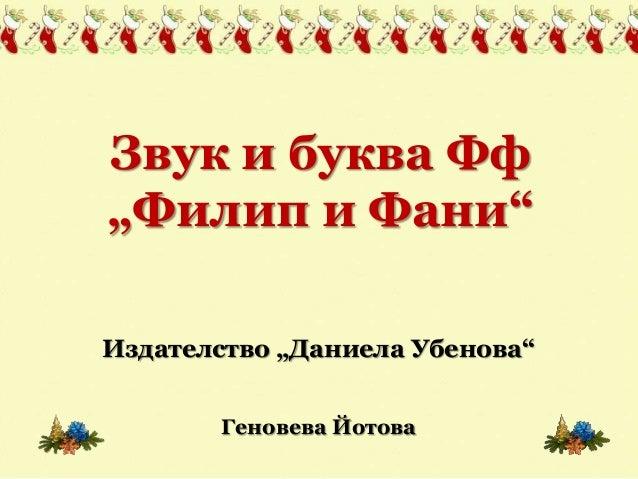 """Звук и буква Фф  """"Филип и Фани""""  Издателство """"Даниела Убенова""""  Геновева Йотова"""